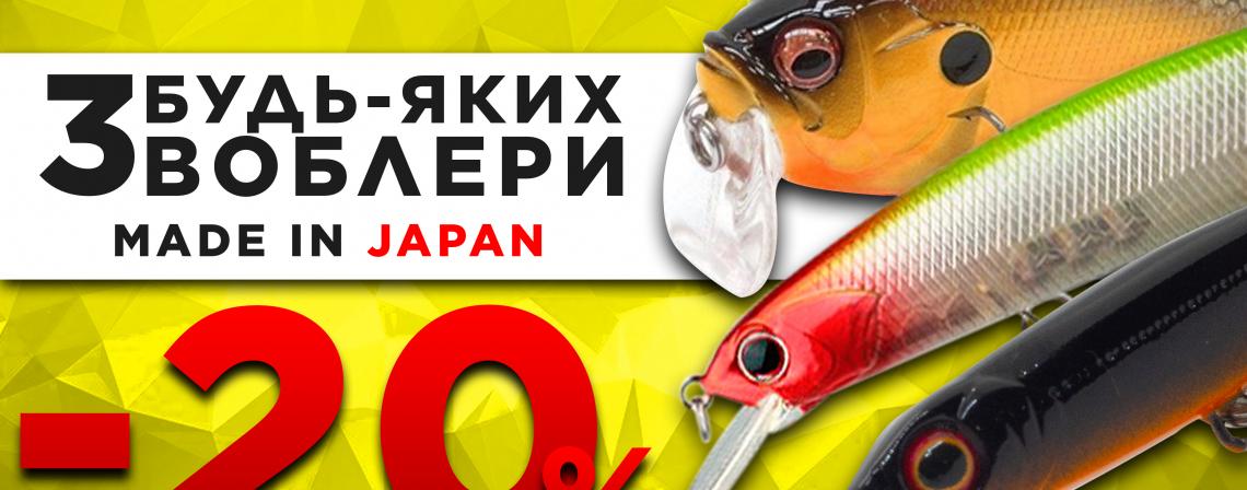 Японські воблери -20%