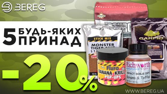 Коропово-фідерна програма -20%