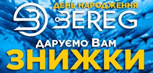 День Народження Bereg