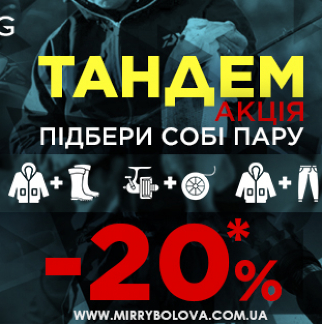 Tandem -20%