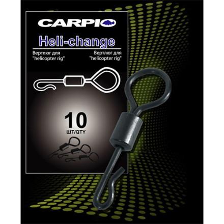 Вертлюг Carpio Heli-Change