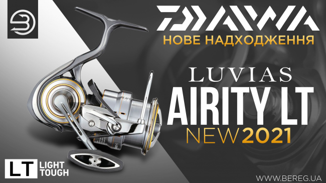 Luvias Airity LT