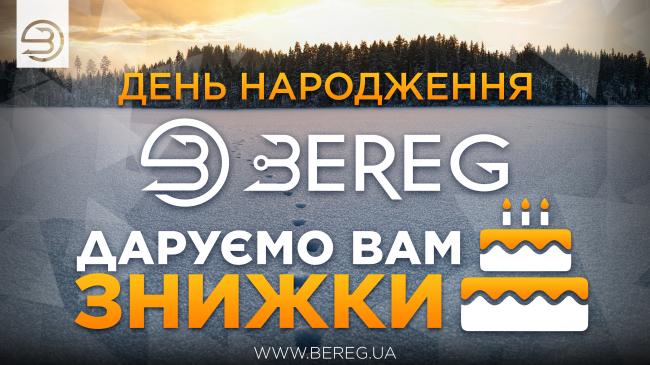 День народження BEREG !