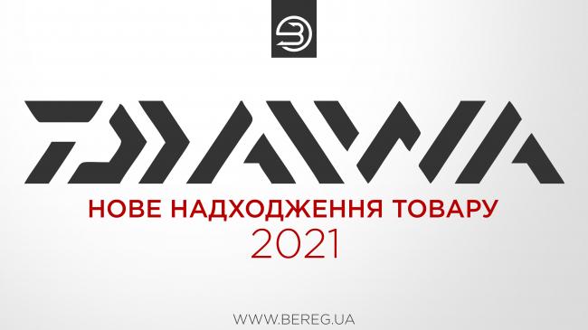 DAIWA 2021